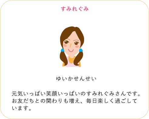 about-sensei04