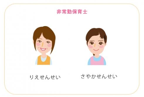 hijoukinhoikusi0406